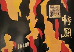 "Guitar Skin by Supra-Tone. -  14"" x 20"" - Kamikaze Black/Red"